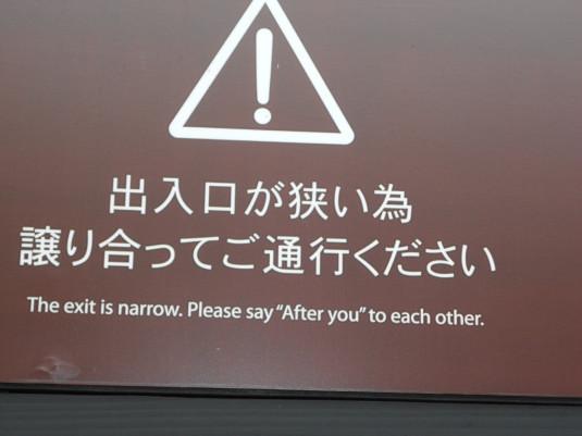 Baumerler_Japan_1